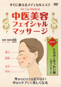 すぐに使えるメディカルエステ 中医美容フェイシャル・マッサージ 第1巻 たるみとほうれい線へのアプローチ