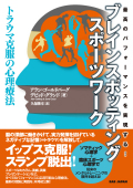 書籍 ブレインスポッティング・スポーツワーク