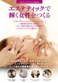 エステティックグランプリ公式BOOK エステティックで輝く女性をつくる