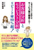 書籍 お客様分析とセラピスト分析でリピート率80%超!(5/25発売予約受付中!)