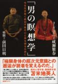 今を生き抜く絶対不敗の心と体を得るために 「男の瞑想学」