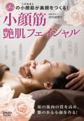 DVD 小顔筋艶肌フェイシャル