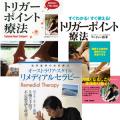 『トリガーポイント&リメディアル』 通販サイト限定 書籍+DVD2本 特別価格セット