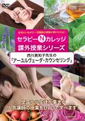 DVD 西川眞知子先生の 「アーユルヴェーダ・カウンセリング」