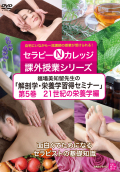 DVD 福場美知留先生の「解剖学・栄養学習得セミナー」第5巻 21世紀の栄養学編