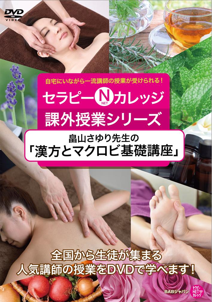 DVD 畠山さゆり先生の 「漢方とマクロビ基礎講座」