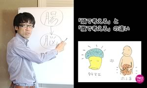 TNCC 長沼敬憲の「腸脳力の磨き方〜感情を安定させ、自己と出会う〜」