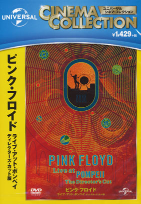 PINK FLOYD/Live At Pompeii: Director's Cut(ライヴ・アット・ポンペイ)(DVD) (1971/Live&Document) (ピンク・フロイド/UK)