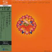 POPOL VUH/In Den Garten Pharaos(�ե��饪����ˤ�) (1972/2nd) (�ݥݥ롦����/German)