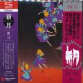 新月(SHINGETSU)/New Moon(新月) (1979/only) (Japan)