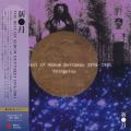 新月(SHINGETSU)/The Best Of Album Outtakes 1976-1981 (1976-81/Unreleased) (Japan)