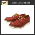 2013���� ��������Ź REDWING (��åɥ�����) 8001 WORK OXFORD (������å����ե�����) ROUND TOE(�饦��ɥȥ�) ����饻�å�