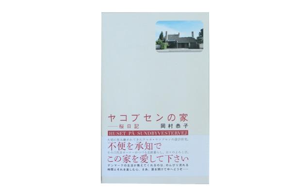 ヤコブセンの家 桜 日記