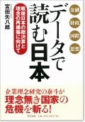データで読む日本 戦後日本の総決算と理念の再構築に向けて