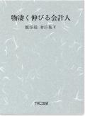 物凄く伸びる会計人 飯塚毅著作集【5】