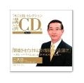 [講演CD] 「繁盛させたければお客様の声を聞け!」〜カレーハウスCoCo壱番屋成功の秘訣〜