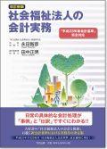 改訂新版 社会福祉法人の会計実務 「平成23年新会計基準」完全対応