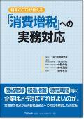 税務のプロが教える「消費増税」への実務対応