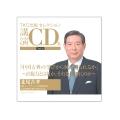 [講演CD] 「中国古典の学びから何が得られるか」