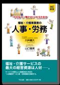 改訂新版 福祉・介護事業者の人事・労務