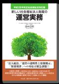 平成28年改正社会福祉法対応版 新しい社会福祉法人制度の運営実務