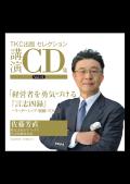 [講演CD] 経営者を勇気づける『言志四録』〜リーダーシップ・組織づくり〜
