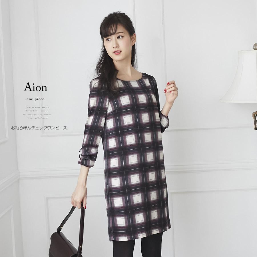 お袖りぼんチェックワンピース 【aion アイオン】 2017 tocco closet Collection