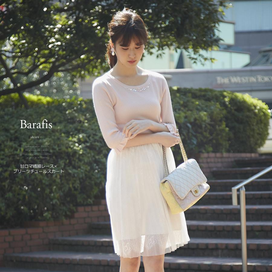 甘ロマ繊細レース×プリーツチュールスカート 【barafis バラフィス】 2017 tocco closet(トッコクローゼット) Collection