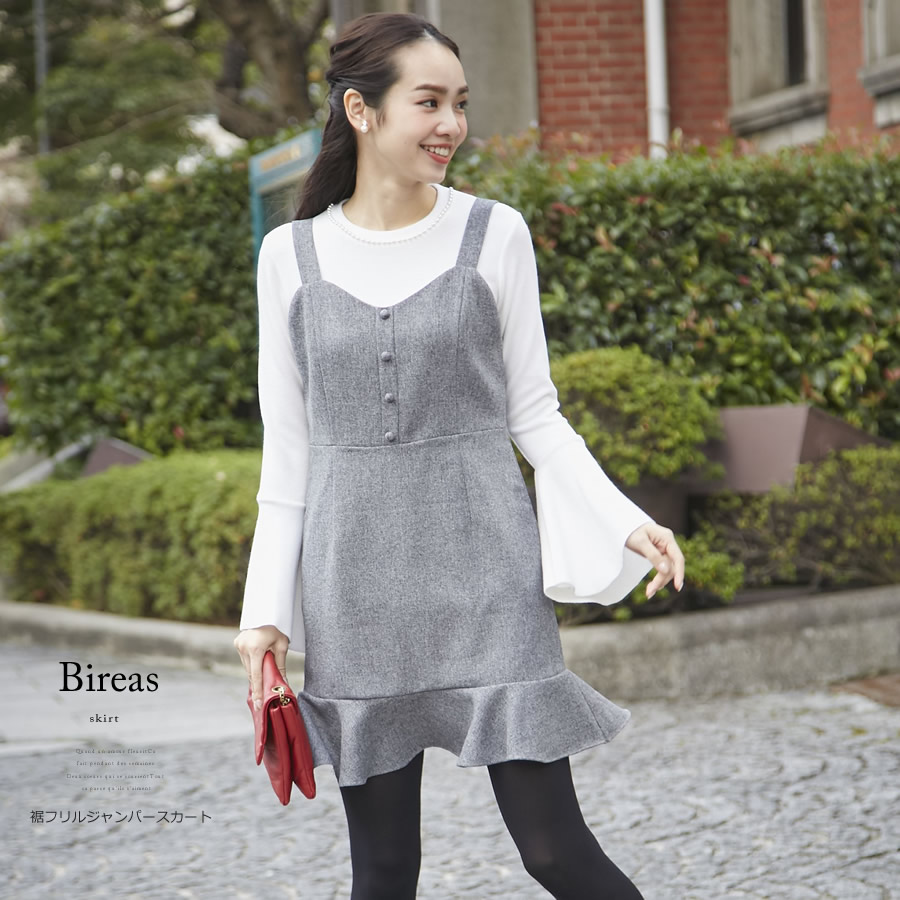 裾フリルジャンパースカート 【bireas ビレアス】 2016 tocco closet Collection