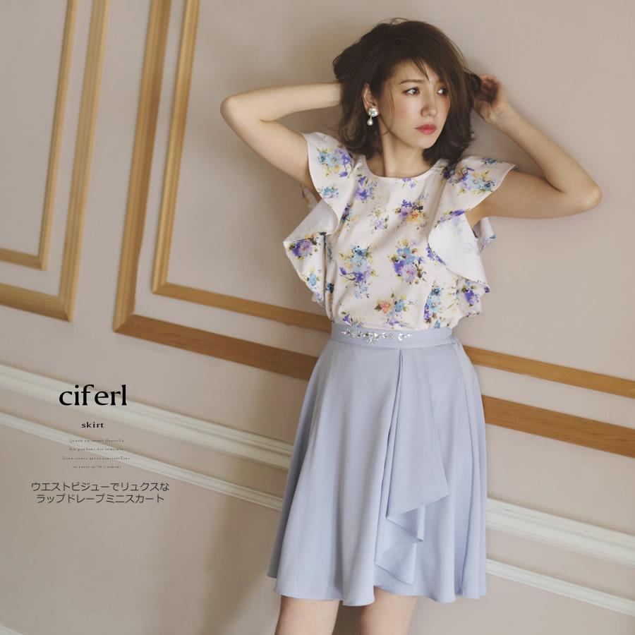 ウエストビジューでリュクスなラップドレープミニスカート【ciferl シフェール】■美香さんはサックスを着用