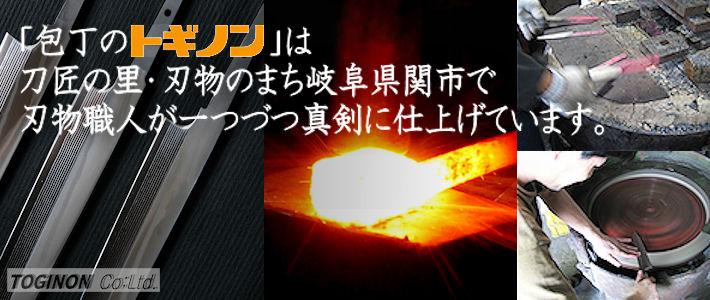 包丁のトギノンは刀匠の里・刃物のまち岐阜県関で刃物職人がひとつづつ真剣に仕上げています