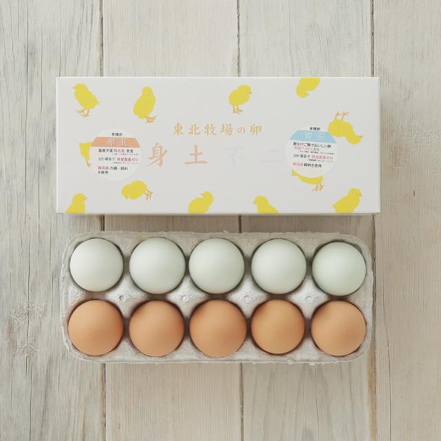 東北牧場の卵「青玉・赤玉」味くらべセット(各5個入り)