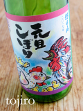 朝日山 「元旦しぼり」 生酒  1830ml