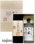 八海山 「宜有千萬」 焼酎 720ml・2本セット 化粧箱入
