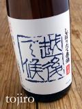 八海山 「越後で候」(青越後) しぼりたて原酒 1800ml