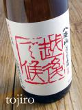 八海山 「越後で候」(赤越後) 純米吟醸しぼりたて原酒 1800ml