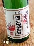 【2/4発売】 越の誉 「立春朝搾り」 純米吟醸生原酒 1800ml