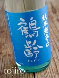 鶴齢 純米超辛口 1800ml