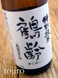 鶴齢 「寒熟」 五百万石 特別純米酒 720ml