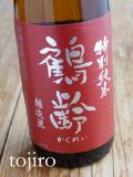 鶴齢 特別純米 「越淡麗」 55%精米 生原酒 720ml