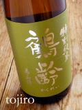 鶴齢 特別純米 「美山錦」 55%精米 生原酒 1800ml