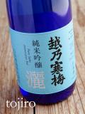 越乃寒梅 「灑 (さい)」 純米吟醸 1800ml