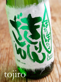 麒麟山 「ぽたりぽたりきりんざん」 純米吟醸原酒生 1800ml
