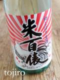 米百俵 「伝統の酒」 干支ラベル 普通酒素濾過生酒 1800ml