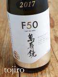 マスカガミ F50 (エフゴーマル) 辛口 720ml