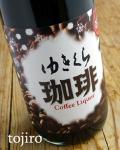 ゆきくら珈琲酒 720ml