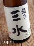 越乃三水 扁平精米 辛口本醸造 720ml
