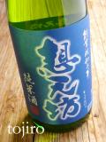 想天坊 純米しぼりたて生原酒 1800ml