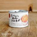 tagamikan 「たけのこと豚肉のトマト煮」 缶詰  200g