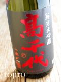 高千代 純米大吟醸 一本〆無調整生原酒 720ml